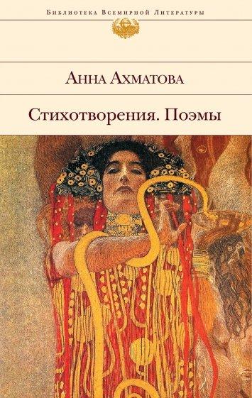 Стихотворения. Поэмы, Ахматова Анна Андреевна