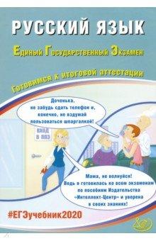 ЕГЭ-2020. Русский язык. Готовимся к итоговой аттестации