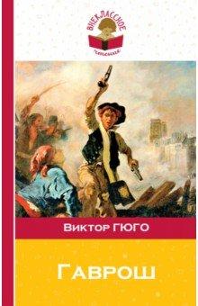 Обложка книги Гаврош