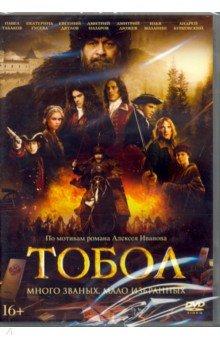 Тобол (DVD)
