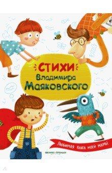 Купить Стихи Владимира Маяковского, Феникс-Премьер, Отечественная поэзия для детей