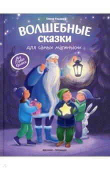 Купить Волшебные сказки для самых маленьких, Феникс-Премьер, Сказки и истории для малышей