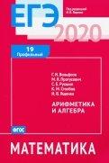 ЕГЭ-2020. Математика. Арифметика и алгебра. Задача 19 (профильный уровень). ФГОС