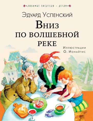 Вниз по волшебной реке, Успенский Эдуард Николаевич