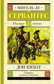 Купить Дон Кихот, АСТ, Произведения школьной программы