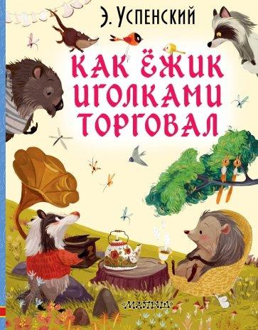 Как ёжик иголками торговал, Успенский Эдуард Николаевич