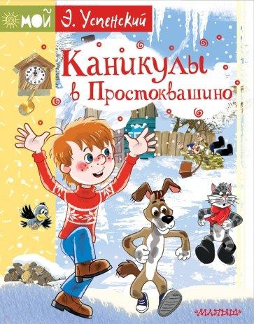 Каникулы в Простоквашино, Успенский Эдуард Николаевич