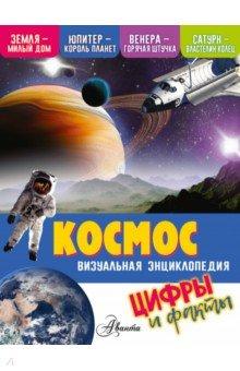 Купить Космос, Аванта, Человек. Земля. Вселенная