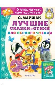 Купить Лучшие сказки и стихи для первого чтения, Малыш, Сказки и истории для малышей