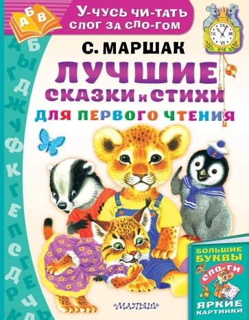 Лучшие сказки и стихи для первого чтения, Маршак Самуил Яковлевич