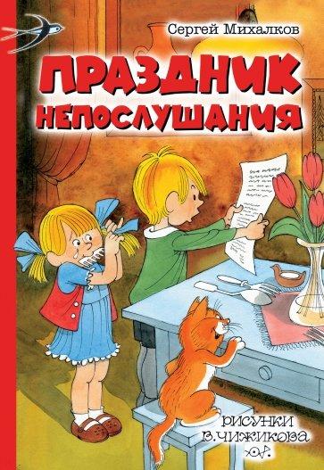 Праздник Непослушания, Михалков Сергей Владимирович