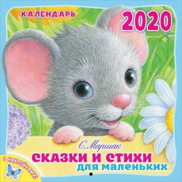 Сказки и стихи для маленьких, Маршак Самуил Яковлевич