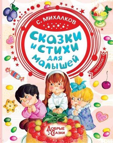 Сказки и стихи для малышей, Михалков Сергей Владимирович