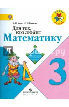 Для тех, кто любит математику. 3 класс. Пособие для учащихся общеобразовательных учреждений. ФГОС
