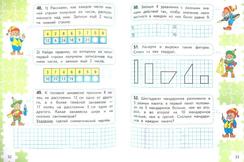 Иллюстрация 1 из 34 для Для тех, кто любит математику. 3 класс. Пособие для учащихся общеобразовательных учреждений. ФГОС - Моро, Волкова | Лабиринт - книги. Источник: Лабиринт