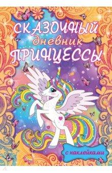 Купить Сказочный дневник принцессы, Малыш, Тематические альбомы и ежедневники