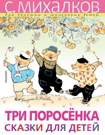 Три поросёнка. Сказки для детей, Михалков Сергей Владимирович