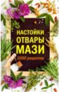 цена Настойки, отвары, мази. 1000 рецептов онлайн в 2017 году