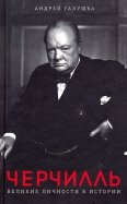 Черчилль. Великие личности в истории