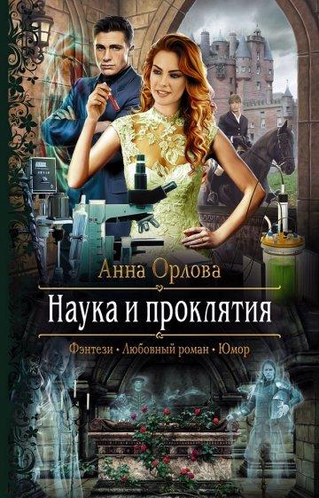 Наука и проклятия, Орлова Анна