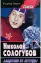 Пахомов Владимир Николай Сологубов. Защитник из легенды