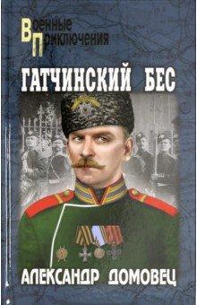 Гатчинский бес. Домовец Александр Григорьевич