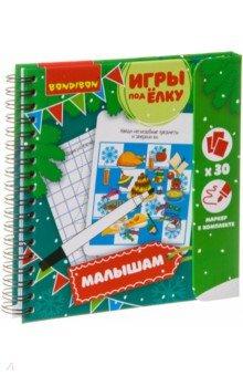 Купить Игры компактные МАЛЫШАМ Новогодняя серия (ВВ3550), Bondibon, Обучающие игры
