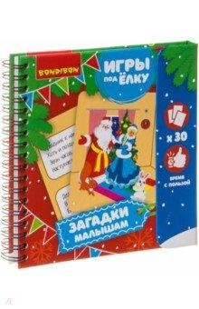 Купить Игры компактные ЗАГАДКИ МАЛЫШАМ. Новогодняя серия (ВВ3552), Bondibon, Обучающие игры