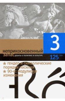 """Журнал """"Неприкосновенный запас"""" № 3. 2019"""