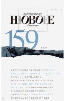 """Журнал """"Новое литературное обозрение"""" № 5. 2019"""