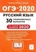 ОГЭ-2020. Русский язык. 9 класс. 30 тренировочных вариантов