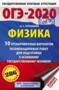 Обложка ОГЭ-2020. Физика. 10 тренировочных вариантов экзаменационных работ для подготовки к ОГЭ