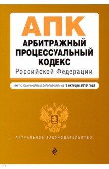 Арбитражный процессуальный кодекс РФ на 01.10.19 г.