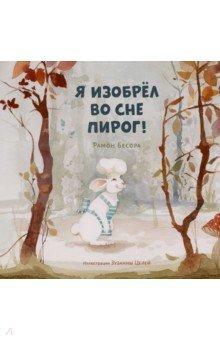 Купить Я изобрёл во сне пирог!, Манн, Иванов и Фербер, Сказки и истории для малышей