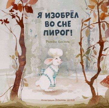 Я изобрёл во сне пирог!, Рамон Бесора, Зузанна Целей, Елена Денисова