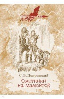 Отзывы к книге «Охотники на мамонтов» Покровский Сергей Викторович
