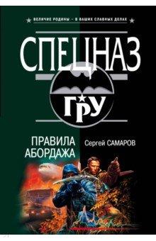 Отзывы к книге «Правила абордажа» Самаров Сергей Васильевич