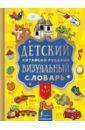 Фото - Детский китайско-русский визуальный словарь детский