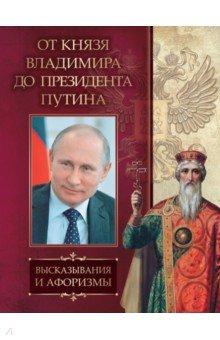 Отзывы к книге «От князя Владимира до президента Путина. Афоризмы и высказывания»