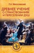 Древнее учение о странствованиях и переселении душ