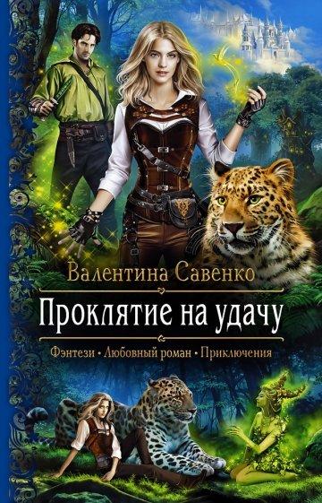 Проклятье на удачу, Савенко Валентина Алексеевна