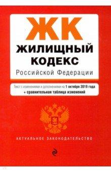 Жилищный кодекс РФ на 01.10.2019 г.