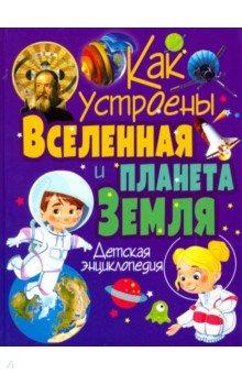 Купить Как устроены Вселенная и планета Земля. Детская энциклопедия, Владис, Земля. Вселенная