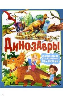 Динозавры. Энциклопедия для маленького почемучки фото