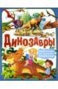 Обложка Динозавры. Энциклопедия для маленького почемучки