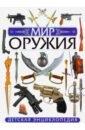 Обложка Мир оружия. Детская энциклопедия