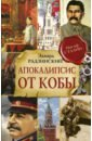 Апокалипсис от Кобы. Исправленное и дополненное издание, Радзинский Эдвард Станиславович