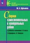 Математика. 5-6 классы. Сборник самостоятельных и контрольных работ к уч. Г.В. Дорофеева