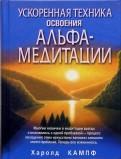 Ускоренная техника освоения альфа-медитации