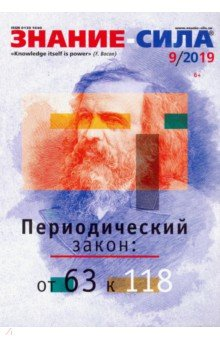 "Журнал ""Знание-сила"" № 9. 2019"